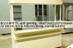 재래시장판매대,가판대,포장마차,키오스크,카트스타일[유닛스토어TC-408]_400