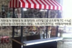 포장마차,-가판대,-판매대-[유닛스토어TC-114]_400