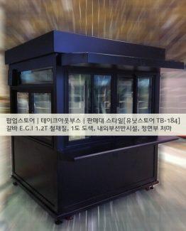 팝업스토어,테이크아웃부스,판매대[유닛스토어-TB-184]_480_1